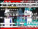 【コメ増量】あいつこそがテニスの王子様 2度目の100万再生達成祭 thumbnail