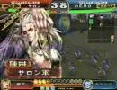 三国志大戦2 【サロン vs HERO】 ~ 若獅子の覚醒編 part 7 ~