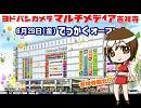 【VOCALOID】 ヨドバシカメラの歌 マルチメディア吉祥寺篇 【MEIKO】
