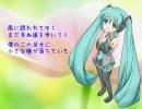 【初音ミク】に奥華子の「明日咲く花」を歌ってもらいました
