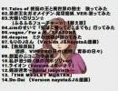 【作業用BGM】雌豚閣下 4 thumbnail