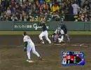 2005年日本シリーズ第3戦 千葉ロッテ 福浦満塁ホームラン