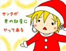 【鏡音レン】サンタが君の部屋にやって来る【オリジナル】