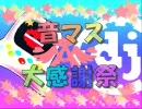 【音マス大感謝祭】音マスメモリーズ07年3月~7月16日【アイマス】
