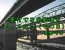 【ニコニコ動画】【車載動画】原付で日光街道を走ってみた(その8)栗橋-中田を解析してみた
