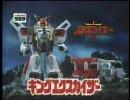 巨大合体キングエクスカイザー玩具CM(15秒Ver.)