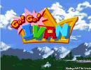 Go!Go!IVAN プレイ動画