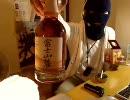 ささやき声で飲酒動画「KIRIN WHISKY 富士山麓 part1/2」081216