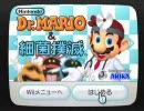 ダンレボマットで Wiiware ドクターマリオ Wi-Fi対戦 実況プレイ