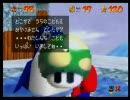 第12位:【マリオ64実況】 奴が来る 参【幕末志士】 thumbnail