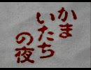 【実況】 かまいたちの夜、犯人は○○だろ絶対?!  part1 thumbnail