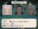 DS「テイルズオブイノセンス」 プレイ日記 24回