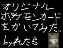 オリジナルポケモンカードを作ってみた(解説無) ~第1弾~