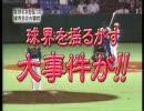 (プロ野球)オリックス星野のスローカーブを素手でキャッチ