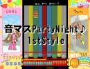 【音マス大感謝祭】PartyNight♪ 1stStyle【アイマス】