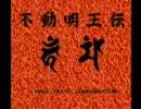 ファミコン「不動明王伝」 1-1