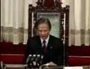 【民主党独裁国家の悪夢】参議院本会議1/2
