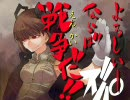 【アイドルマスター】 ごったニ開催のお知らせ 【宴会戦争】 thumbnail
