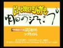 PS2「ピューと吹くジャガー 明日のジャンプ」タイトル音声