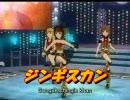 アイドルマスター 洋楽コラボPV 「ジンギスカン」春香 美希 雪歩