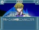 GBA遊戯王GX