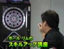 DARTSLIVE.TV #01 世界チャンピオン登場!