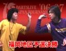 DARTSLIVE.TV #06 日本最大級のダーツトーナメント!激戦の地区予選!
