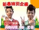 DARTSLIVE.TV #07 新春特別企画 晴れ着ダーツ対決!