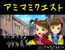 GBM No.160 アミマミクエスト 第4話