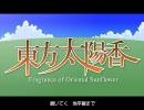東方太陽香 オープニングムービー(ショートver.) thumbnail