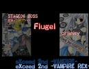 eXceed 2nd BGM集 Part 2