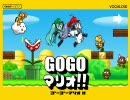 【初音ミク】GO GO マリオ!!【ガルナ/オワタP】