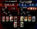 三国志大戦3 神速デッキの敗北例 関東オフ1(vsEz-8君主 蚩尤)