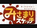 【東方×ひだまり】みさまりスケッチ【手書き】完成版