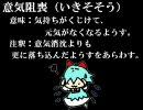 漫画【チルノと一緒に四字熟語を覚えよう!】③‐『意気』 thumbnail