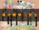 『DBZSM ミニ天下一武道会・新ルール版』 準決勝第二試合