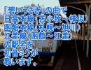 初音ミク「碧いうさぎ」の曲で日高本線・函館本線・江差線の駅名歌う