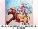 「シドとチョコボの不思議なダンジョン 時忘れの迷宮DS+」Wii未収録曲集