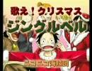 【ニコニコ海賊団】歌え!クリスマス~ジングルベル~【ツアー】 thumbnail