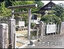 安倍晴明をめぐる 京都嵯峨墓所