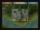 【三国志5】 袁術で皇帝を目指す 第29夜