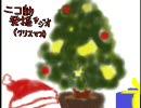 ニコ動発掘ラジオ クリスマススペシャル(16回)
