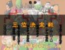 『DBZSM ミニ天下一武道会・新ルール版』 三位決定戦