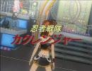 アイドルマスター 「忍者戦隊カクレンジャー」 thumbnail