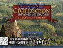 【Civilization4Bts】100ターン制覇勝利・前編【Charlemagne DEMO】