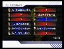まゆきんぐがドSにマリオカートを実況プレイ。ぱーと8