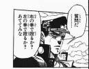 勝手に原作でジョジョ晴れユカイ ~第3部Ver~ thumbnail