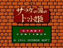 ファミコン タイトル画面BGM集 vol.2