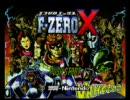 サトリンのチャレンジ実況プレイIN「F-ZEROX」Part1