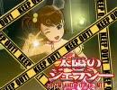 アイドルマスター 太陽のジェラシー (RHYTHM AND POLICE MIX)